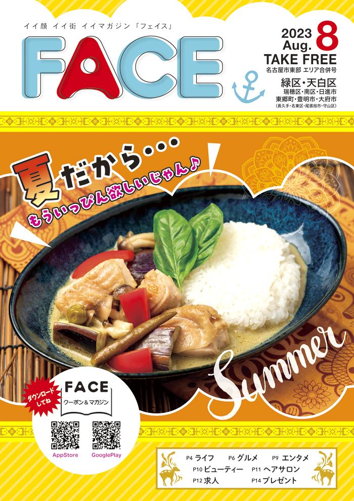 FACE Z-FACE FACE 富山版