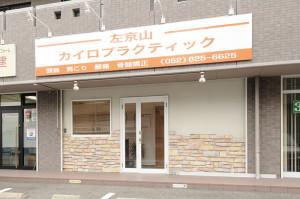 sakyouyama_02