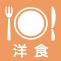 western-food